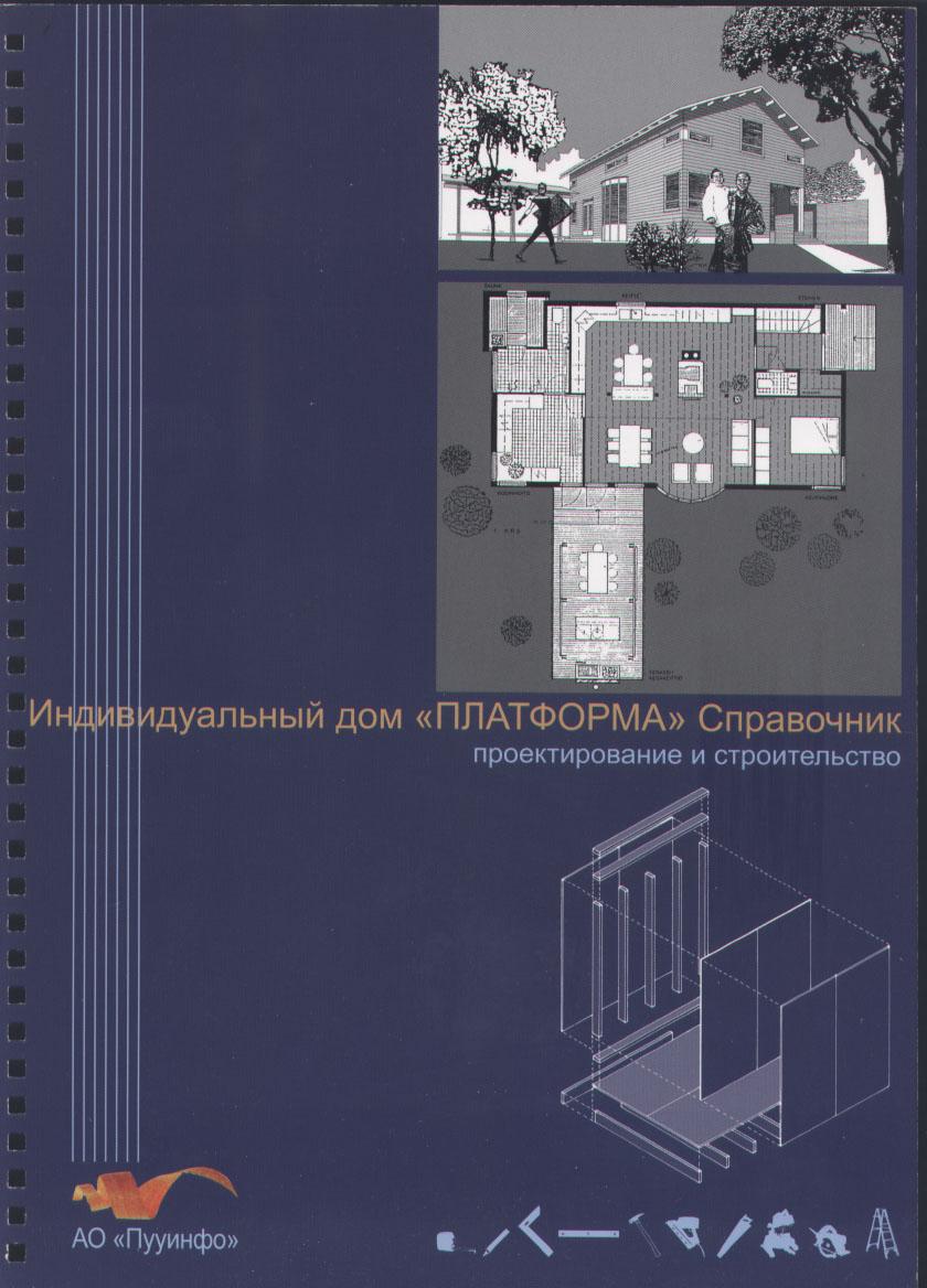 конструктивная схема сборки каркасного дома