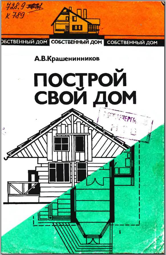 Проекты Рациональных Домов Скачать