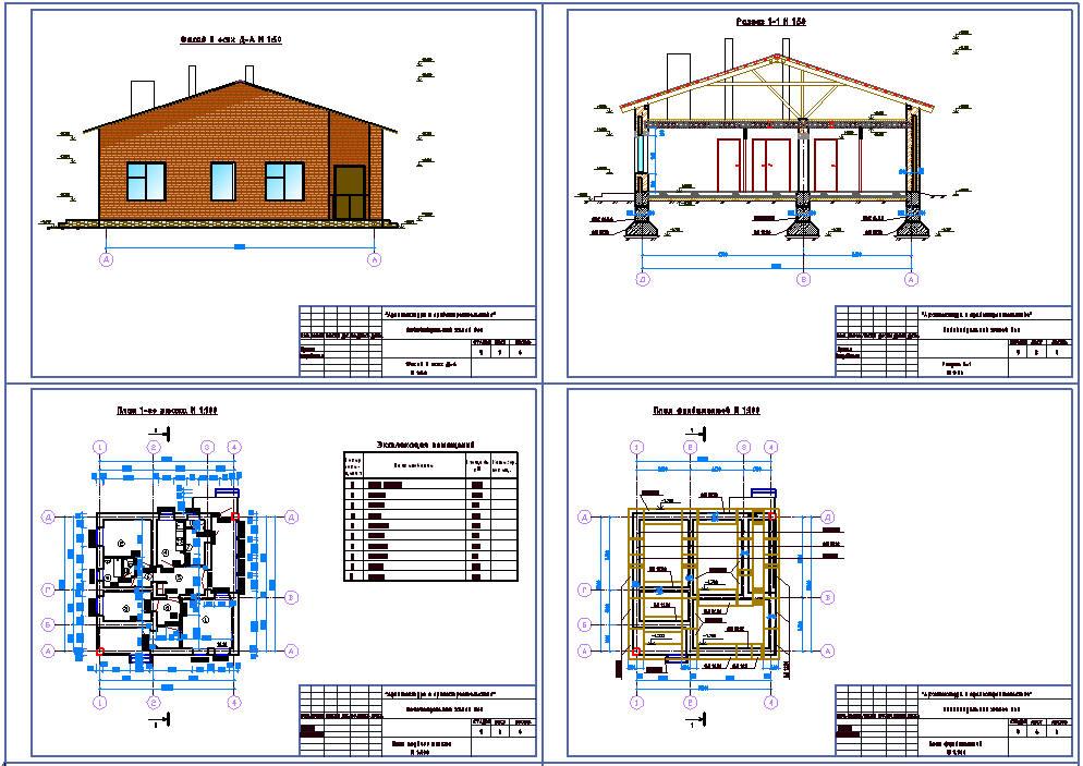 Скачать>>> Курсовой проект по архитектуре Кирпичное одноэтажное  Курсовой проект