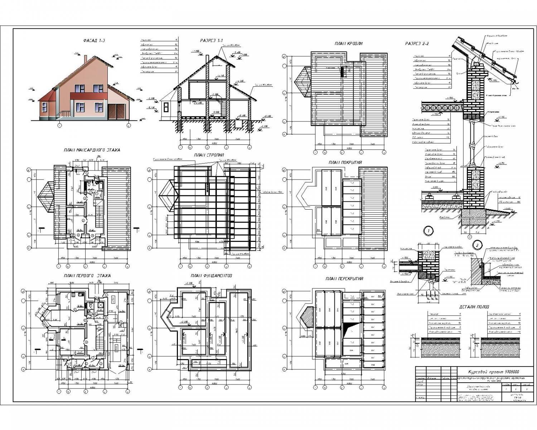 Курсовой проект по архитектуре на