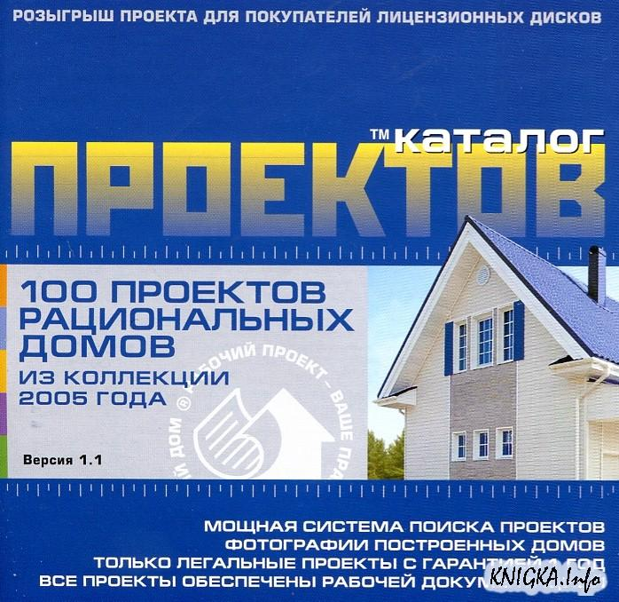 Программу русском проекта черчения дома языке на