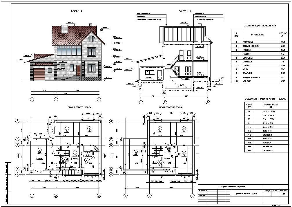 Фото готовых домов и коттеджей бесплатно чертежи и фото