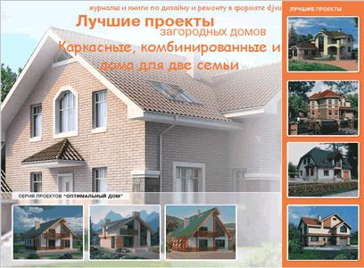 проекты загородных домов.